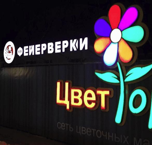 Изготовление объемных букв с подсветкой